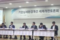 4차 산업혁명 시대, 일본·중국은 R&D 세금 지원 강화…한국은 점점 까다로워져