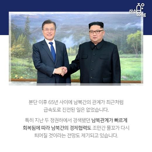 [카드뉴스] 개성공단·남북경협 등 중소기업의 시선은 북한에