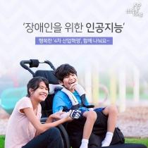 [카드뉴스] 장애인을 위한 '인공지능'