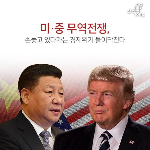 [카드뉴스] 미·중 무역전쟁, 손놓고 있다가는 경제위기 들이닥친다