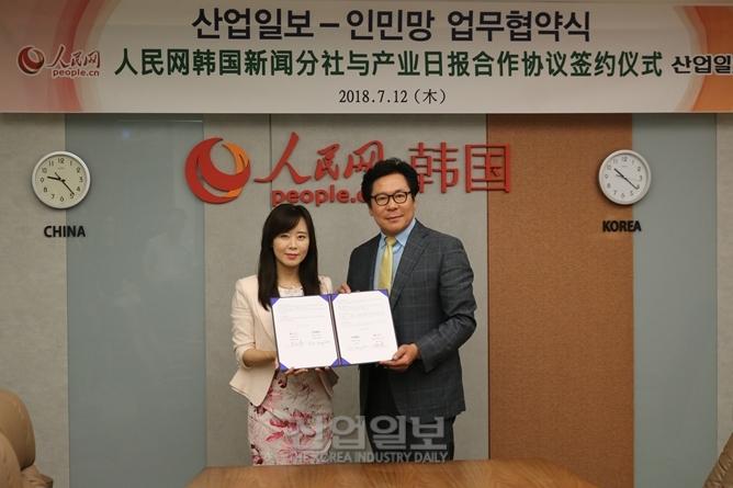 산업일보-인민망, 전략적 업무제휴 통해 '한·중 가교 역할'