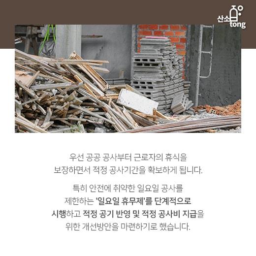 [카드뉴스] 끊이지 않는 건설현장 사망사고, 해결 방안은?