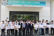 지멘스㈜-현대위아, '제5회 스마트 NC 경진대회' 시상