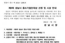 이재명 경기도지사 사실 확인 안된 조폭연루설 방송은 오보다