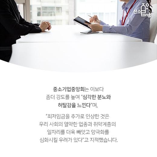 [카드뉴스] 최저임금 8천530원 시대, 사회 곳곳의 갈등 부추긴다