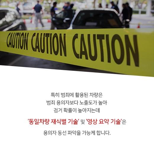 [카드뉴스] 딥러닝 기술 발달로 원하는 CCTV 정보만 추출한다