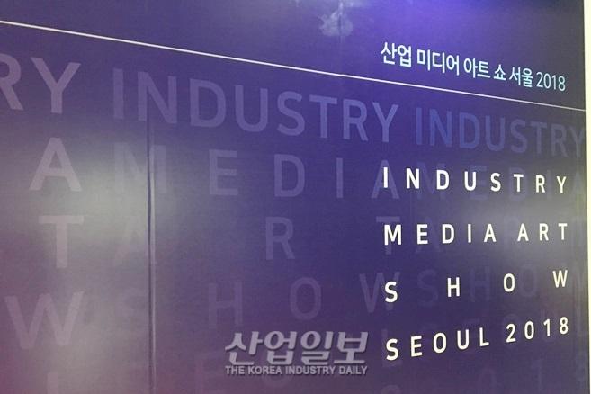 [전시회 둘러보기] 산업미디어아트쇼서울 2018