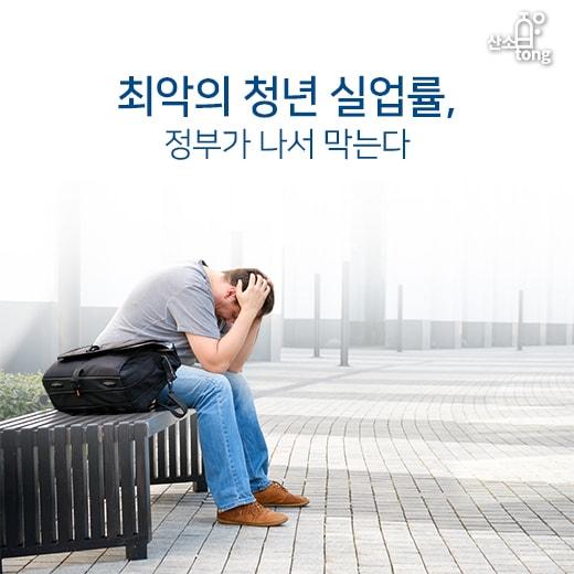 [카드뉴스] 최악의 청년 실업률, 정부가 나서 막는다