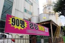 [사진으로 보는 산업뉴스] 곳곳에 걸린 '공장 임대' 현수막…커져 가는 인천 제조업 불황