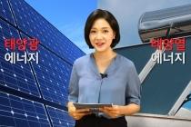 <바로보는 산업말> 태양열 에너지 & 태양광 에너지 편