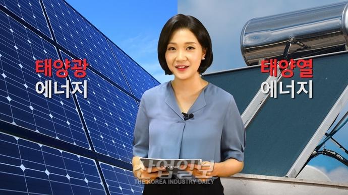 [바로보는 산업말] 태양열 에너지 & 태양광 에너지 편