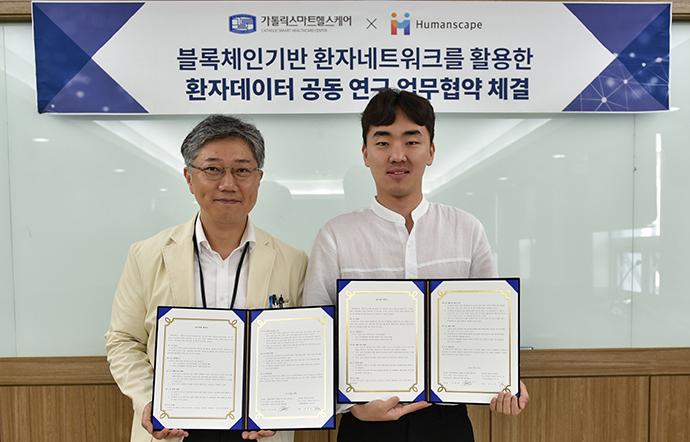[News Brief]휴먼스케이프-가톨릭대학교 서울성모병원, 블록체인 기반 환자, 네트워크 활용한 환자데이터 공동연구 개발 - 다아라매거진 업계동향