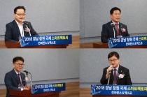 경남 창원 국제 스마트팩토리 컨퍼런스&엑스포 '스마트공장을 얘기하다'