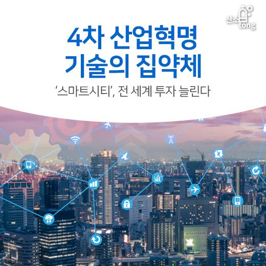 [카드뉴스] 4차 산업혁명 기술의 집약체 '스마트시티', 전 세계 투자 늘린다