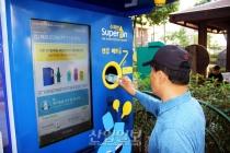 [사진으로 보는 산업뉴스] 재활용품 넣고 돈 받아가세요! 광진구, 인공지능 재활용 회수기 설치