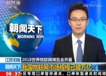 중국 사물인터넷(IoT) 시장 규모 1조 위안 돌파