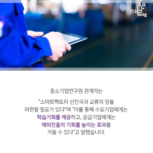 [카드뉴스] 스마트팩토리, 4차 산업혁명의 근간으로 우뚝