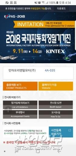 국제자동화정밀기기전(KOFAS)·한국국제기계박람회(KIMEX), 스마트해졌다
