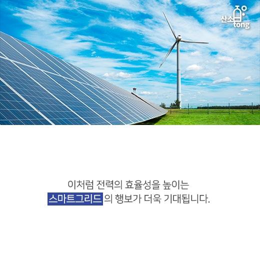 [카드뉴스]스마트그리드, 전기사용 효율 up
