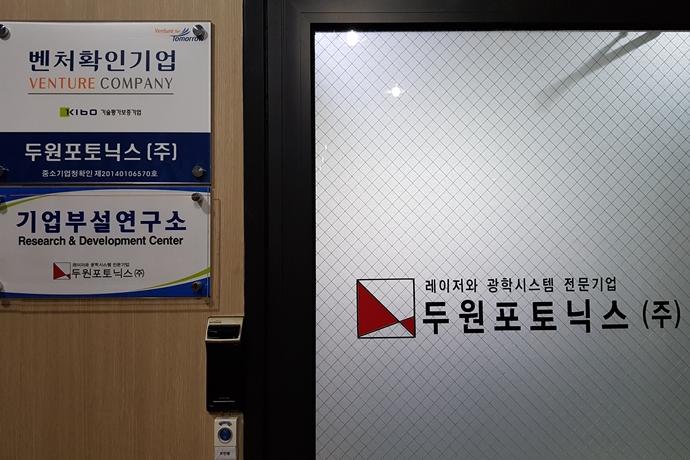[2018 한국국제기계박람회] 두원포토닉스(주), 고객 맞춤형 레이저 가공기술 선보여