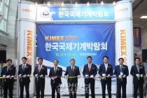 [포토뉴스] 2018 한국국제기계박람회, 다양한 모습으로 관람객 찾아가