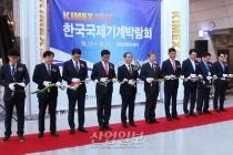 [동영상 뉴스] 2018 한국국제기계박람회, 경남 기계산업의 스마트화 방향 제시