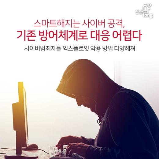 [카드뉴스] 스마트해지는 사이버 공격, 기존 방어체계로 대응 어렵다