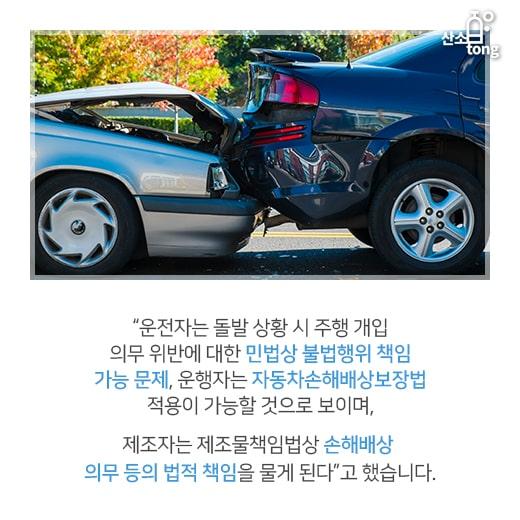 [카드뉴스] 자율주행차 사고 발생 시 법적 책임은 누구에게
