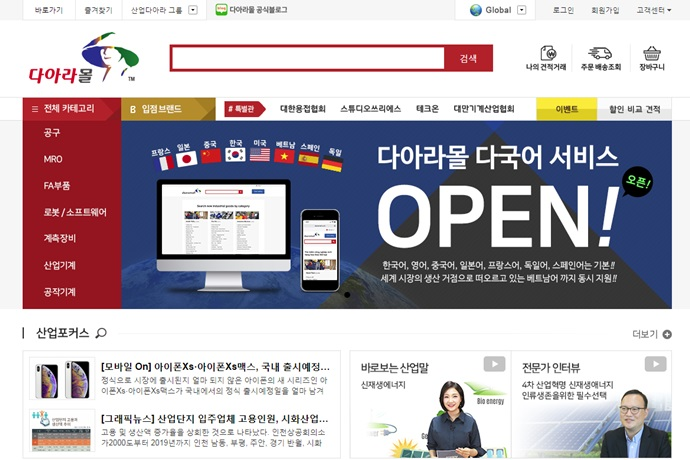 [Business Trends]국내 최초 산업백화점 '다아라몰', 해외시장 진출 나래 '활짝 - 다아라매거진 매거진뉴스