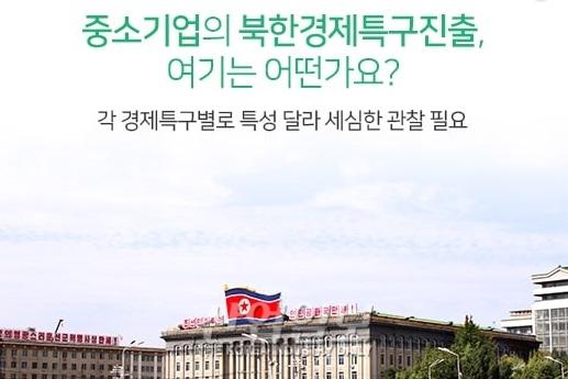 [카드뉴스] 중소기업의 북한경제특구진출, 여기는 어떤가요?