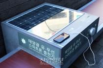 [사진으로 보는 산업뉴스] 태양광 에너지 활용해 스마트폰 무료로 충전하세요