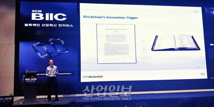 [포토뉴스] '블록체인 산업혁신 컨퍼런스(BIIC2018)'