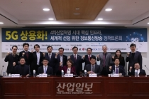 '스피드 국가' 한국, 5G 상용화 준비는?