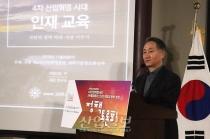 '명문대→인성·역량'…4차 산업혁명 시대 인재 기준도 변한다