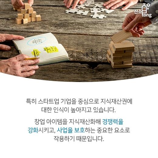 [카드뉴스] 지식재산권, 창작자의 권리를 보호한다