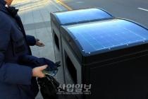[사진으로 보는 산업뉴스] 태양광 에너지 활용해 쓰레기 수거 비용 줄인다
