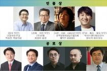 인신협, 2018 '인물상' 및 '공로상' 수상자 8명 선정