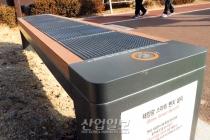 [사진으로 보는 산업뉴스] 범죄예방 기능부터 스마트폰 충전까지! '태양광 스마트 벤치'