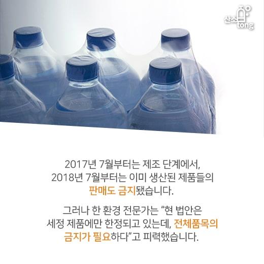 [카드뉴스] 미세플라스틱, 환경에 악영향 미쳐