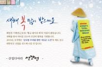 [신년사(新年辭)] 산업다아라의 글로벌화 도전은 계속된다