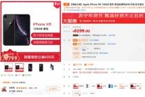 [모바일 On] 애플, 중국에서 아이폰XS·아이폰XS맥스·아이폰XR 최대 10% 할인 판매 시작