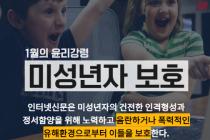인터넷신문위원회, 이달의 윤리강령 '미성년자 보호'