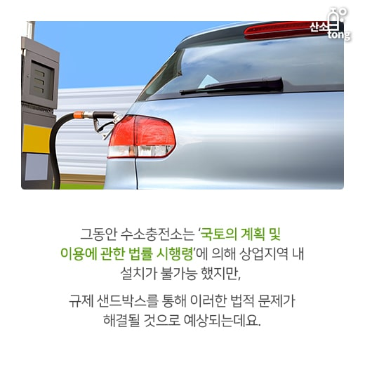 [카드뉴스] 수소충전소, 규제 샌드박스 1호 된다