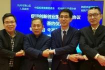 경기도-중국 항저우 간 스타트업 협력 강화 MOU