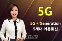 [바로보는 산업말] '5G 시대' 온다고 하는데, 5G가 뭘까요?