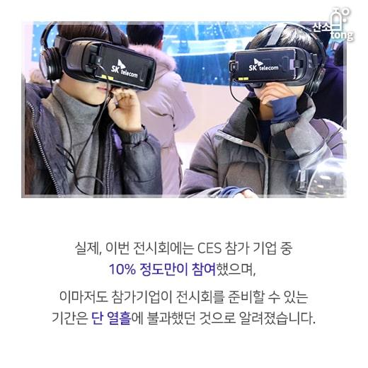 [카드뉴스] 한국판 CES 꿈꾸며 열린 '한국 전자IT산업 융합 전시회'