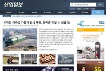 뉴스제휴평가위, 산업일보 등 10개 언론사 '네이버 뉴스스탠드' 통과
