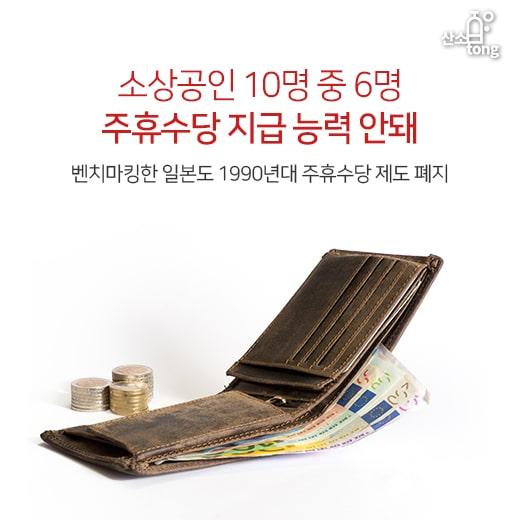 [카드뉴스] 소상공인 10명 중 6명 주휴수당 지급 능력 안돼