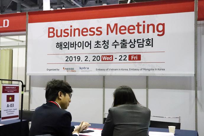 [포토뉴스] '코리아빌드' 부대행사 '해외바이어 초청 수출상담회'