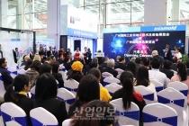 [SIAF 2019] '스마트화' 선도하는 '2019 SIAF 광저우' 성황리 개막